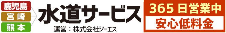 鹿児島・宮崎・熊本 水道サービス カブシキ会社ジーエス